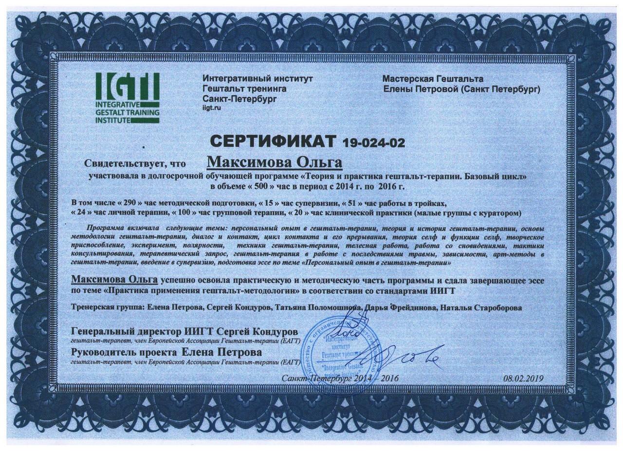 Ольга Максимова гештальт-терапевт сертификат